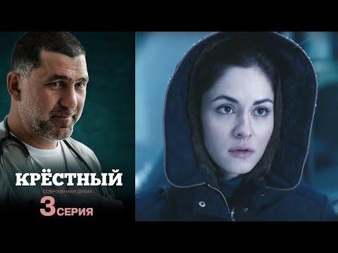 Крёстный -  Серия 3  /2014 / Сериал / HD 1080p