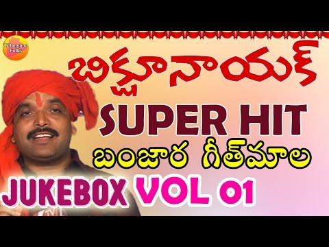 Bikshu Naik Super Hit Songs | Bikshu Nayak Lambadi Songs | Lambadi Songs | Banjara Folk Songs