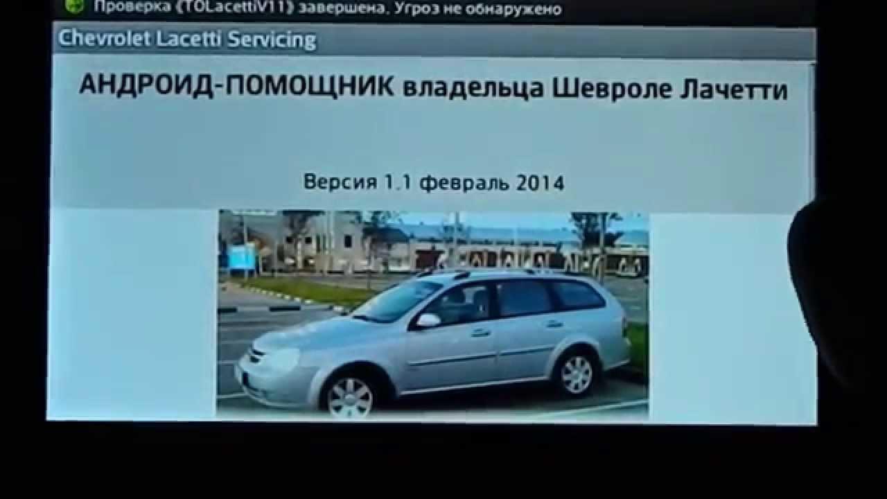 Андроид-помощник по техобслуживанию Шевроле Лачетти