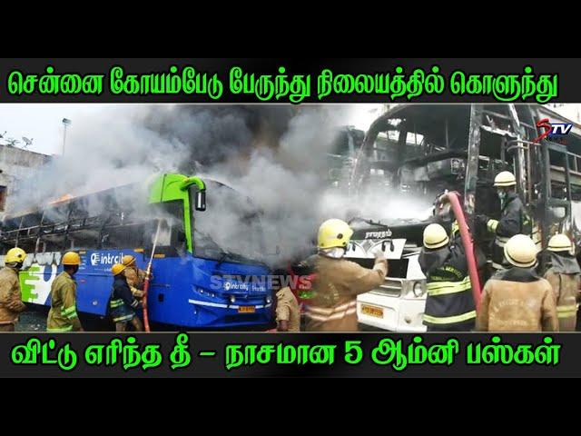 Fire Accident in Koyambedu Private Bus Stand  சென்னை கோயம்பேடு ஆம்னி பேருந்து நிலையத்தில் தீ விபத்து