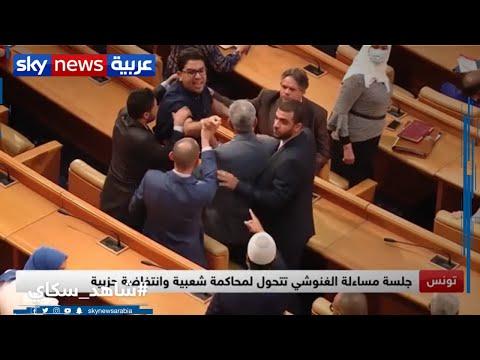 جلسة مساءلة الغنوشي تتحول لمحاكمة شعبية وانتفاضة حزبية  - نشر قبل 3 ساعة