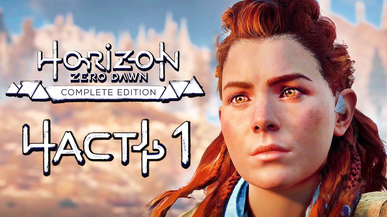 Horizon Zero Dawn ➤ Прохождение [4K] — Часть 1: ЭЛОЙ, НУЛЕВОЙ РАССВЕТ!