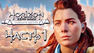 Horizon Zero Dawn ➤ Прохождение [4K] — Часть 1: ЭЛОЙ, НУЛЕВОЙ РАССВЕТ!