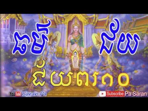 ធម៌ជ័យ- Thor Chey - ជ័យពរ១០- Thor- ធម៌សូត្រ- Smot Khmer -San Pheareth -Saran Pa -Haotrai