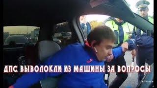 ДПС выволокли из машины за вопросы
