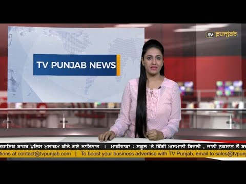 Punjabi NEWS | 20 April 2018 | TV Punjab