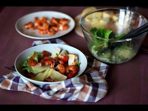 Готовим салат Цезарь (с креветками) простой, быстрый рецепт.