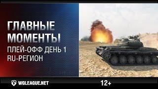 Главные моменты. Play-off день 1. WGL RU Сезон II 2015-2016: шот арты по троим на подсадке!