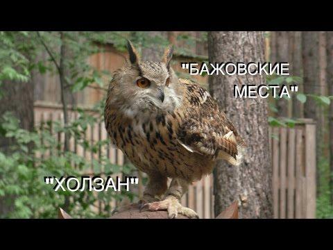 """""""Холзан"""" и """"Бажовские места"""""""