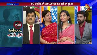 Special Debate On Adult Sites Banning In India | 10TV News