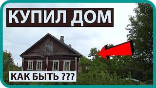 КУПИЛ ДОМ В ДЕРЕВНЕ / за 1 млн. руб.  / обзор дома внутри