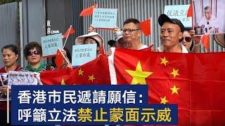 数十位香港市民递请愿信:希望启动紧急法、通过禁蒙面法等确保警员安全 | CCTV