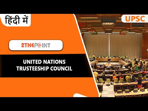 United Nations Trusteeship Council - Explained in Hindi | 2THEPOINT