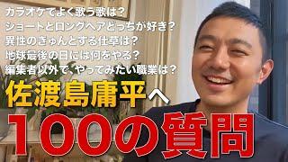 【100の質問】キュンとする女性の仕草は?はじめた買ったマンガは? 佐渡島に100の質問!