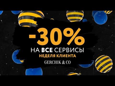 ПОДАРОК ТРЕЙДЕРАМ! СКИДКА 30% на ВСЕ сервисы компании! ДЕНЬ КЛИЕНТА В GERCHIK & CO!