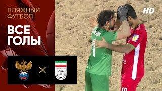 07.11.2019 Россия – Иран - 3:3 (по пен. 4:5). Все голы