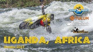 Уганда, Африка, фристайл каякинг (родео) на Белом Ниле