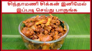 சிந்தாமணி சிக்கன் இனிமேல் இப்படி செய்து பாருங்க | Chinthamani Chicken