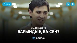 Асан Пердешов - Бағындың ба сен?