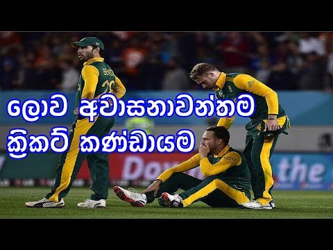 The Unluckiest Cricket Team in the World