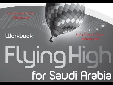 حل كتاب النشاط flying high 1
