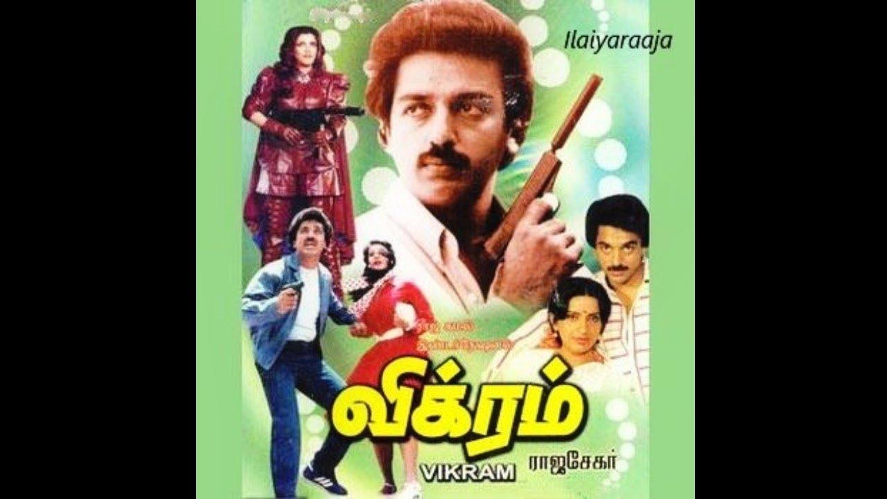 Download En Jodi Manja Kuruvi - Vikram (1986) - Tamil Movie Audio Songs - 24Bit ReMastered