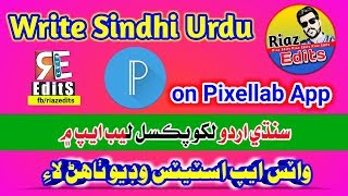 Download How To Write Sindhi Urdu In Pixellab Android App