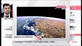 Экология Земли: взгляд из космоса(В Москве проходит выставка