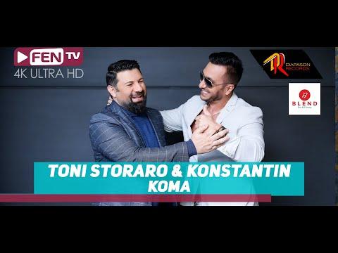 ТОНИ СТОРАРО и КОНСТАНТИН - Кома