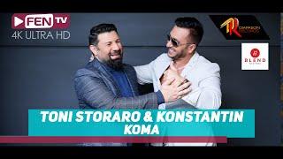 TONI STORARO & KONSTANTIN - Koma / ТОНИ СТОРАРО и КОНСТАНТИН - Кома