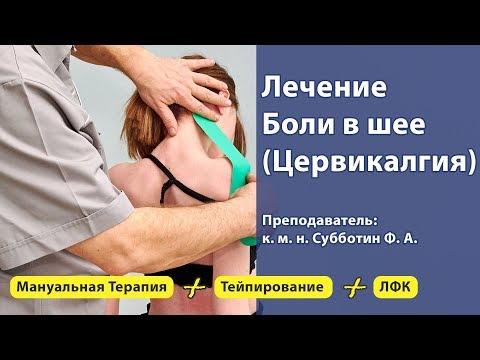 Лечение Боли в шее (цервикалгии). Диагностика, мануальная терапия, тейпирование и ЛФК.