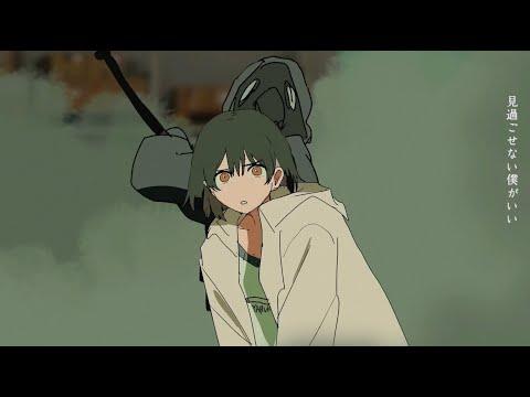 ずっと真夜中でいいのに。『勘ぐれい』MV(ZUTOMAYO - Hunch Gray)