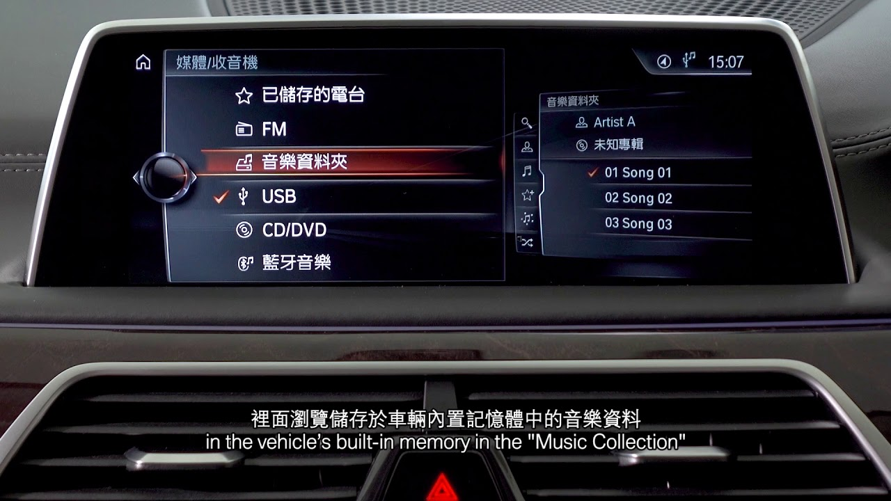BMW i3 (2018+) - Import Music File form USB Drive to the Vehicle's Music  Collection