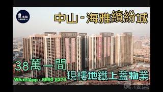 海雅繽紛城|即買即住|深中大橋出入口與香港深圳一橋之隔|鐵路沿線優質物業