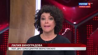 """Лилия Виноградова: """"Я подарила ему рогатку, и он был счастлив"""". Прямой эфир от 22.11.17"""