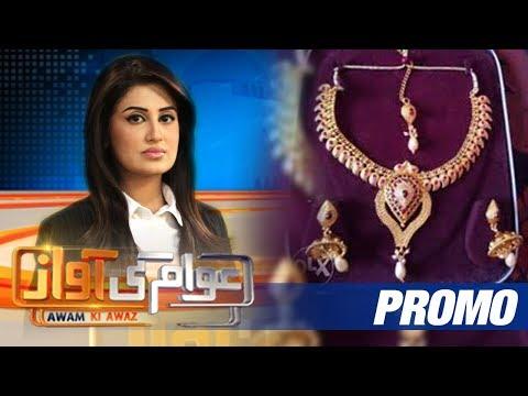 Duplicate Gold Set   Awam Ki Awaz   PROMO   SAMAA TV   24 Nov 2017