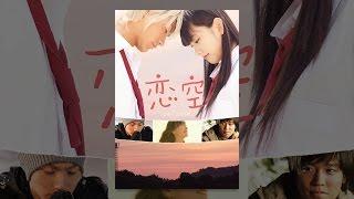 恋空 thumbnail