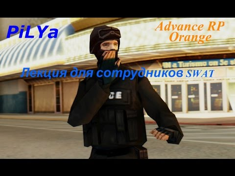 [PiLYa] Advance-RP Orange | SFPD Лекция для SWAT