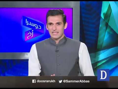 Dusra Rukh - September 02, 2017 - Dawn News