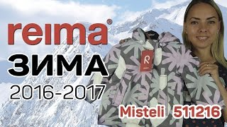 ❄Reima Misteli 511216 9393❄ Обзор зимней детской куртки - Alina Kids Look