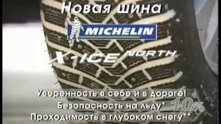 видео Шины Michelin X-Ice North XIN2