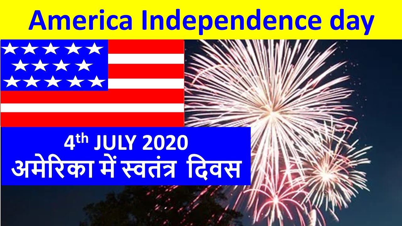 America Independence day Celebration अमेरिका में स्वतंत्र  दिवस, 4th July 2020, Fireworks in America