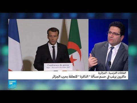 هل يتجه ماكرون إلى الاعتراف بمسؤولية فرنسا في حرب الجزائر؟  - نشر قبل 5 ساعة