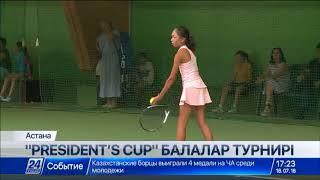 Президент кубогы: жас теннисшілер өзара үздіктерді анықтауда