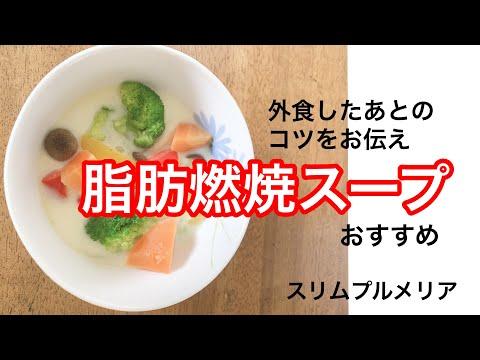 【ダイエットメニュー】外食の後のコツお伝えします!脂肪燃焼スープおすすめしますをアップロードしました