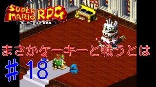 スーパーマリオRPG♯18 ブッキーの結婚式にてboss戦 ストロベリーとラズ...