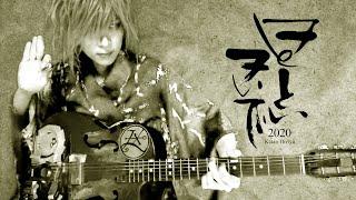 """ヲとといヲいで - 2020復刻ver. / 日比谷カタン / Katan Hiviya - WOTOTOIWOIDE - Japanese """"EDOMAE"""" Jazz Manouche"""