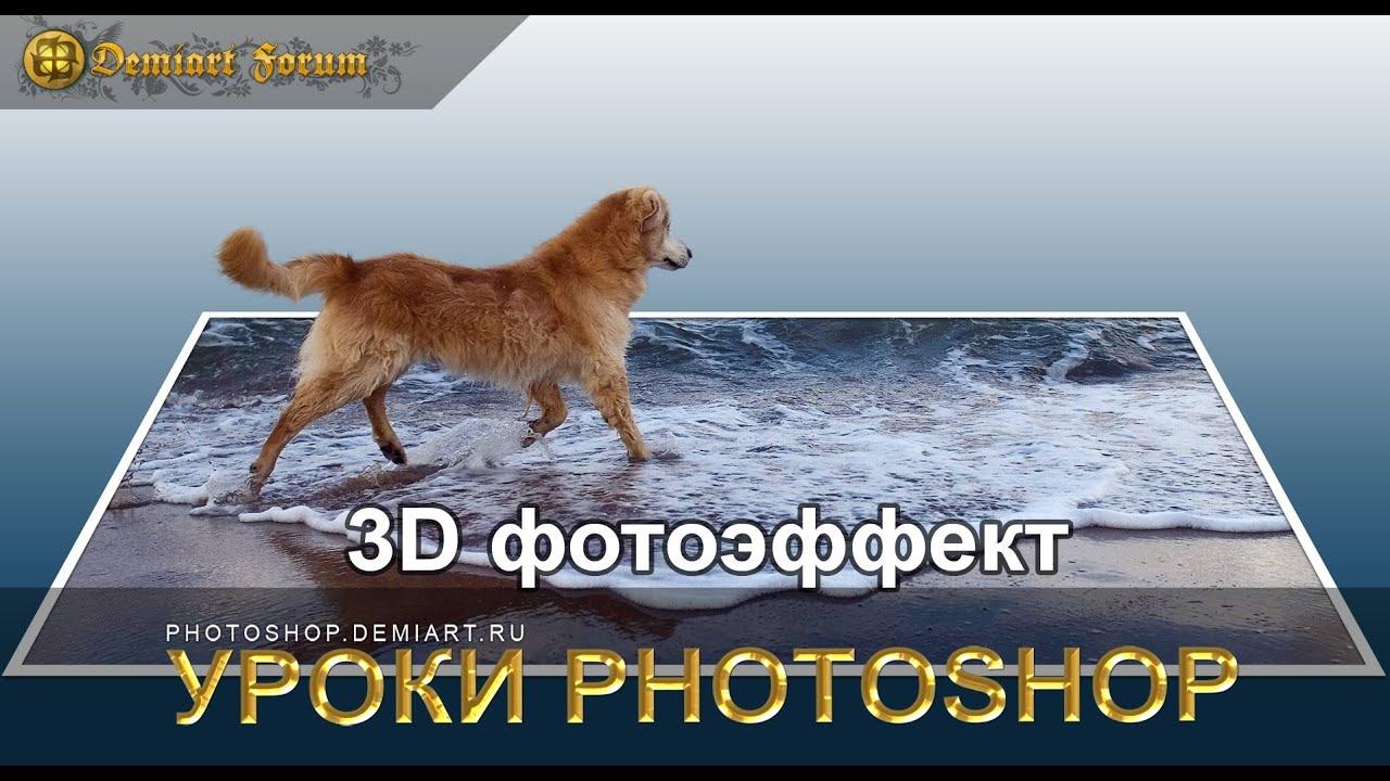 Создаем 3D фотоэффект. Урок Photoshop.
