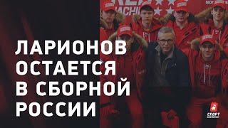 Ларионов остается в сборной России интервью по итогам МЧМ Россия не будет как чехи