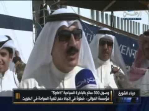 European Cruise @ Mina Shuwaikh Kuwait -bananaQ8.com